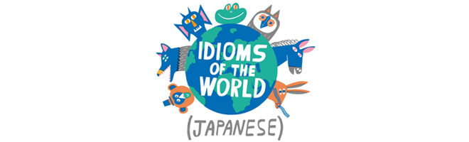 Idioms of the world - Japanese