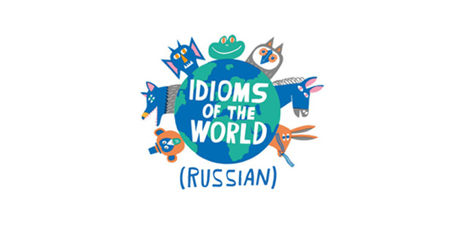 Russian idiom in English To ride as a hare ABA English