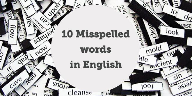 10-misspelled-words-english-abaenglish